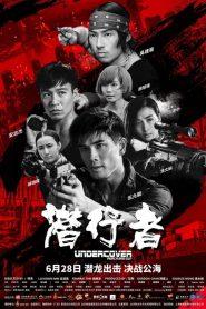 ทลายแผนอาชญกรรมระห่ำโลก Undercover Punch and Gun (2019)