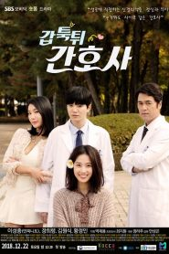 เรื่องลับของสาวชุดขาว Mysterious Nurse (2018)