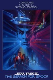 สตาร์เทรค 3 ค้นหาสป็อคมนุษย์มหัศจรรย์ Star Trek III: The Search for Spock (1984)