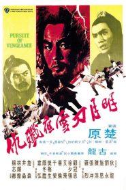 จอมดาบหิมะแดง Pursuit of Vengeance (1977)