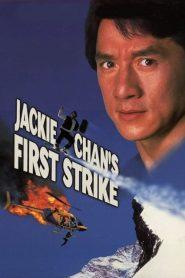 ใหญ่ฟัดโลก 4 Police Story 4: First Strike (1996)