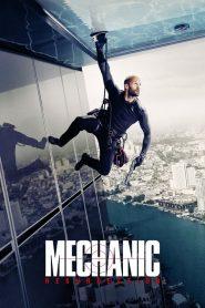 โครตเพชฌฆาต แค้นข้ามโลก Mechanic: Resurrection (2016)
