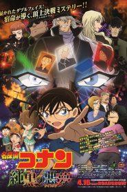 ยอดนักสืบจิ๋วโคนัน: ปริศนารัตติกาลทมิฬ ภาค 20 Detective Conan 20: The Darkest Nightmare (2016)