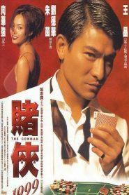 คอนแมน เจาะเหลี่ยมคน The Conman (1998)