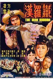 ฤทธิ์ดาบมังกรเหล็ก The Iron Buddha (1970)