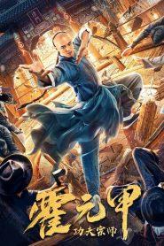 ฮั่วหยวนเจี่ย จอมยุทธผงาดโลก Gong Fu Zong Shi Huo Yuan Jia (2020)