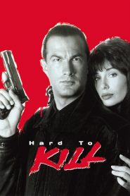 ฟอกแค้นจากนรก Hard to Kill (1990)