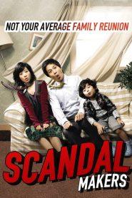 ลูกหลานใครหว่า? ป่วนซ่านายเจี๋ยมเจี้ยม Scandal Makers (2008)
