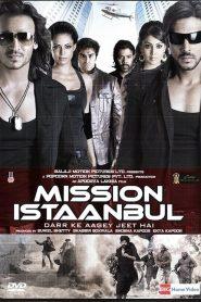แผนปฏิบัติการอีสตั้นบูล Mission Istaanbul (2008)