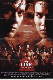 เสือ โจรพันธุ์เสือ Crime Kings (1998)