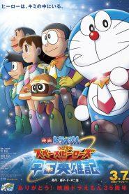โดราเอมอน ตอน โนบิตะผู้กล้าแห่งอวกาศ Doraemon: Nobita and the Space Heroes (2015)