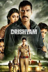 ภาพลวง Drishyam (2015)