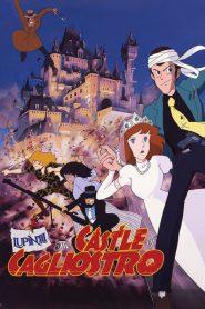 ปราสาทสมบัติคากริออสโทร Lupin the Third: The Castle of Cagliostro (1979)
