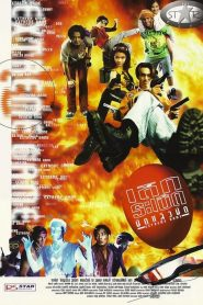 เด็กระเบิด ยืดแล้วยึด Extreme Game (1996)