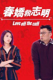 รัก 7 ปี ขอดีให้ดีอีกสักหน Love Off the Cuff (2017)