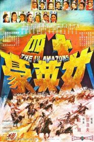 14 นางสิงห์ร้าย The 14 Amazons (1972)