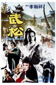 พยัคฆ์ร้ายบู๊สง Tiger Killer (1982)