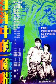 ที่รักอย่าจากฉันไป He Never Gives Up (1979)