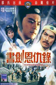 ยุทธจักรศึกสายเลือด The Emperor and His Brother (1981)