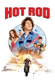 ฮ็อต ร็อด สิงห์สตันท์บิดสะท้านโลก Hot Rod (2007)