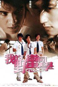 เพื่อนรัก โรงเรียนเถื่อน My Schoolmate, the Barbarian (2001)