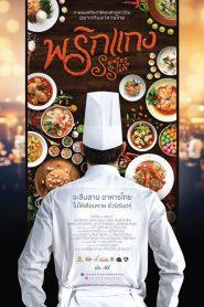 พริกแกง Senses from Siam (2016)