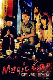 สาธุโอมเบ่งผ่า (มือปราบผีกัด) Magic Cop (1990)