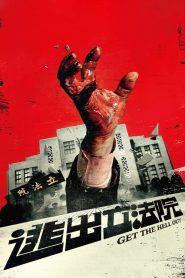 ฝ่าวิกฤติไวรัสมรณะ Get the Hell Out (2020)