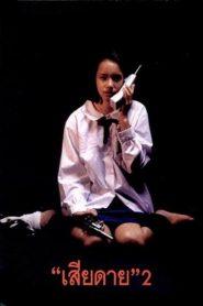 เสียดาย 2 Daughter 2 (1996)
