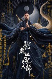 ปรมาจารย์ลัทธิเต๋า: ฉีหลิน Zhang Sanfeng 2: Tai Chi Master (2020)