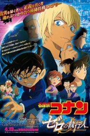 ยอดนักสืบจิ๋วโคนัน 22 : ปฏิบัติการสายลับเดอะซีโร่ Detective Conan: Zero the Enforcer (2018)