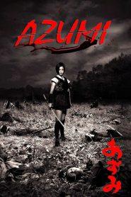 อาซูมิ ซามูไรสวยพิฆาต Azumi (2003)