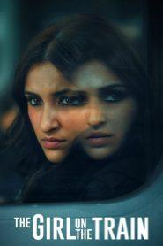 ฝันร้ายบนเส้นทางหลอน The Girl on the Train (2021)