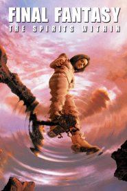 ไฟนอล แฟนตาซี: เดอะ สปิริท วิทธิน Final Fantasy: The Spirits Within (2001)