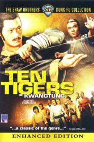 10 จ้าวพยัคฆ์กวางตุ้ง Ten Tigers of Kwangtung (1979)