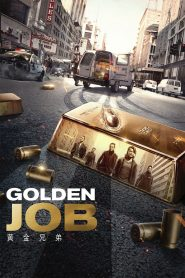 มังกรฟัดล่าทอง Golden Job (2018)