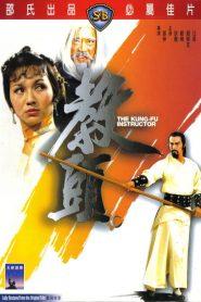 ฤทธิ์แค้นเจ้ากระบองทอง The Kung Fu Instructor (1979)