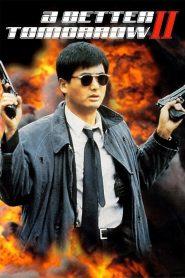 โหด เลว ดี 2 A Better Tomorrow II (1987)