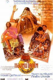 ทองพูนโคกโพ ราษฎรเต็มขั้น Taxi Driver (Citizen I) (1977)