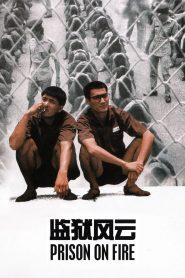 เดือด 2 เดือด Prison on Fire (1987)