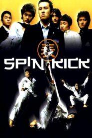 ก๊วนกลิ้งแก๊งกังฟู Spin Kick (2004)