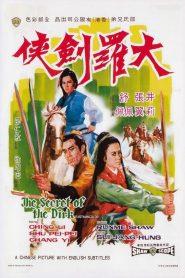 นางสิงห์ดาบไอ้สู้ The Secret of the Dirk (1970)