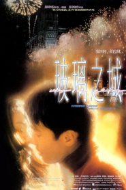 มากกว่าคำว่ารัก City of Glass (1998)