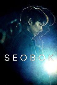 ซอ บก มนุษย์อมตะ Seobok (2021)