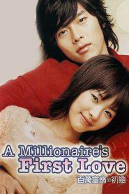 รักสุดท้ายของนายไฮโซ A Millionaire's First Love (2006)