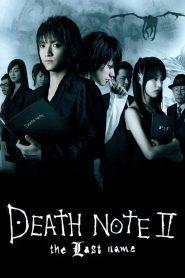 อวสานสมุดมรณะ Death Note 2: The Last Name (2006)