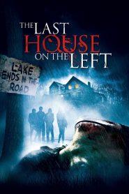 วิมานนรกล่าเดนคน The Last House on the Left (2009)