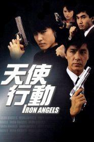 เชือด-เชือดนิ่มนิ่ม Iron Angels (1987)