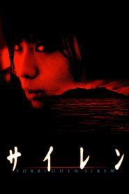 เสียง เตือน ตาย Forbidden Siren (2006)