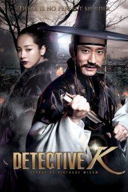 สืบลับ! ตับแลบ!!! Detective K: Secret of Virtuous Widow (2011)